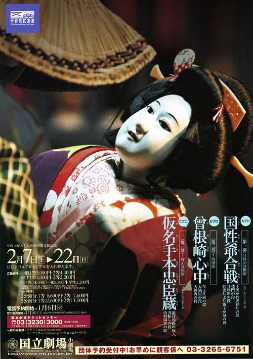 Bunraku(文楽), Japanese traditional puppet show