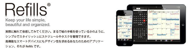 スケジュール管理アプリ[Refills]|富士ソフト |富士ソフト株式会社
