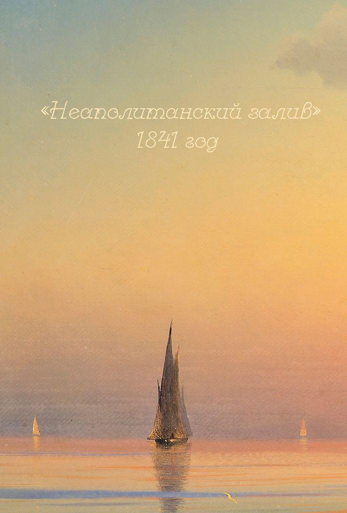 3plet Album (app) Айвазовский : Звуковые волны Жанр: Downtempo, Instrumental, Chillout Центр Искусств. Москва совместно с компанией 3plet Publishing провели творческий эксперимент «Звуковые волны: Айвазовский».