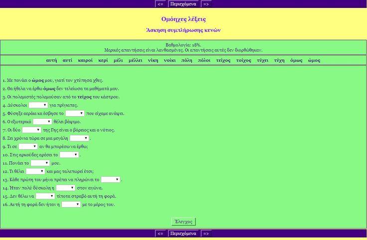 Όλα για την τάξη μου: Παιχνίδι με ομώνυμες λέξεις