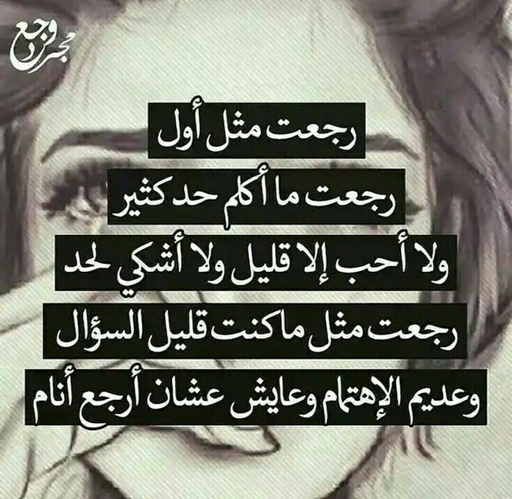 Pin By Yyiguv On يارب والله تعبت Words Sweet Words Quotations