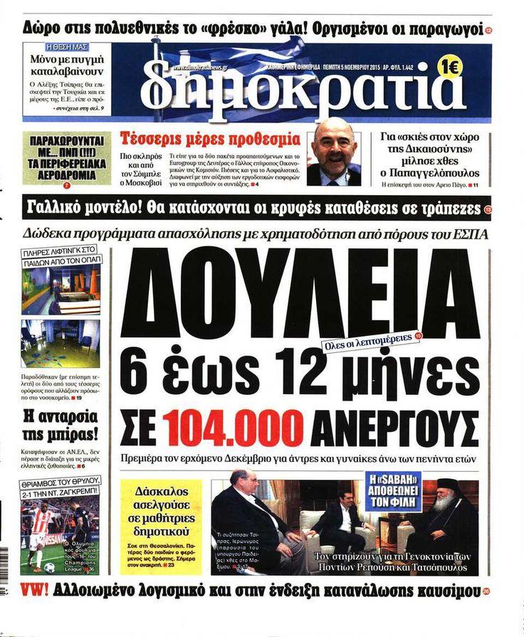 Εφημερίδα ΔΗΜΟΚΡΑΤΙΑ - Πέμπτη, 05 Νοεμβρίου 2015