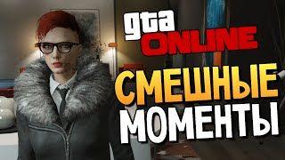 Смотреть онлайн видео GTA ONLINE — Смешные Моменты (Глюки и Трюки) #77