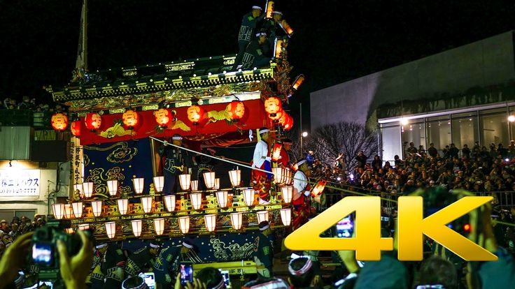 Chichibu Night Festival - Saitama - 秩父夜祭 - 4K Ultra HD