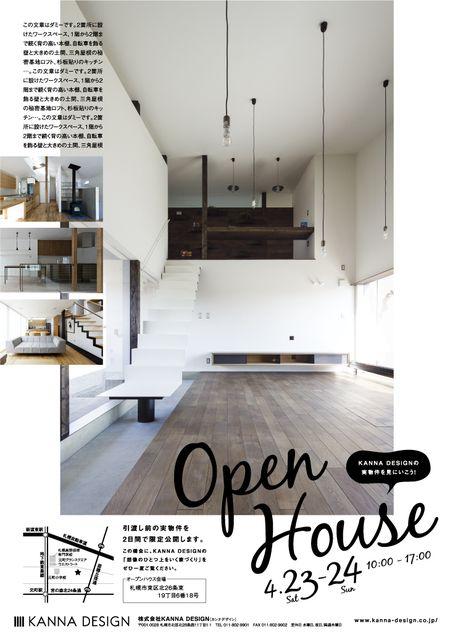 ishibashi_wさんの提案 - 入居前のオープンハウスのチラシ | クラウドソーシング「ランサーズ」