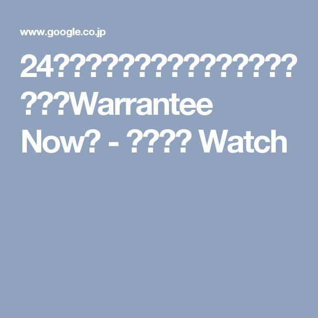 24時間単位でカメラに保険をかけられる「Warrantee Now」 - デジカメ Watch