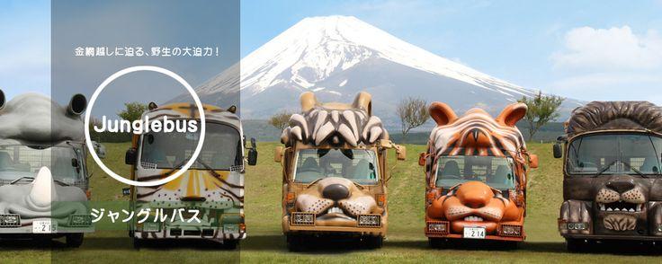 窓ガラスがない金網張りのバスに乗ってサファリゾーンに出発!サファリゾーン周遊の途中ではクマ・ライオン・草食動物へのエサあげが体験できます。