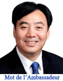 Ambassade de la Republique Populaire de Chine en Republique Francaise