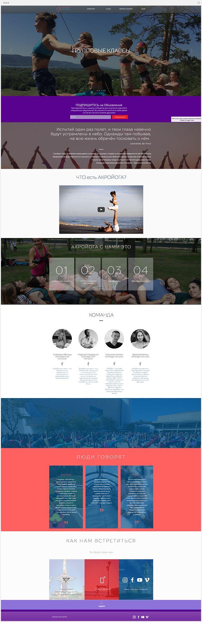 Samara Acro Family | Acro Studio
