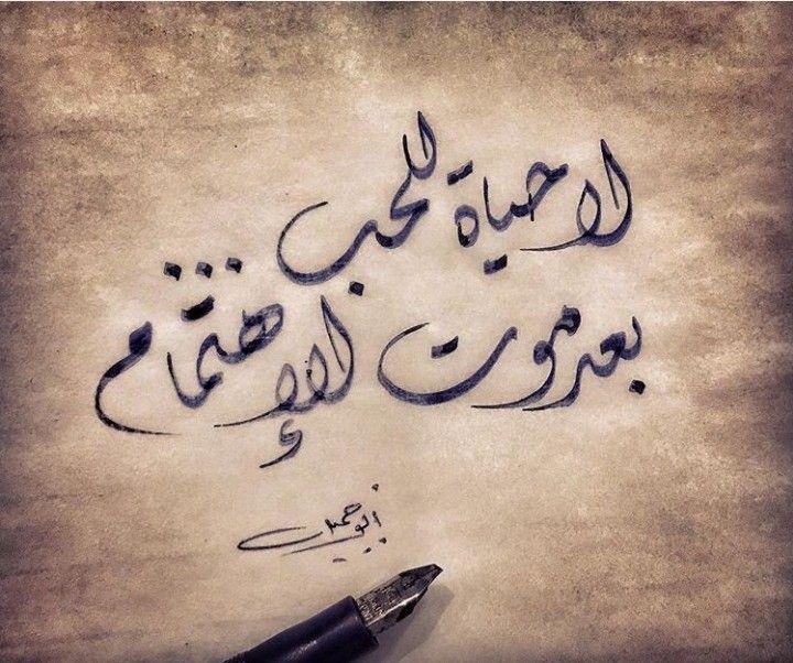 Pin By Atabamer On أحلى الكلام Arabic Calligraphy Calligraphy Love