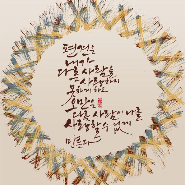 calligraphy_편견은 내가 다른 사람을 사랑하지 못하게 하고 오만은 다른 사람이 나를 사랑할 수 없게 만든다_제인 오스틴. 오만과 편견