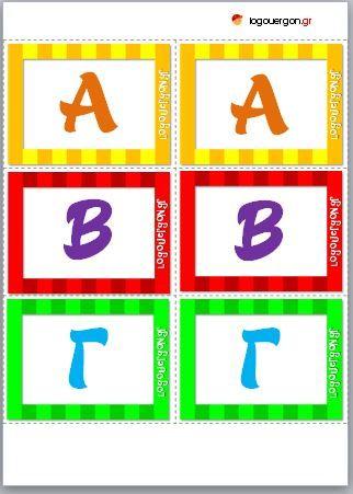 Παιχνίδι μνήμης με κάρτες γράμματα αβγ