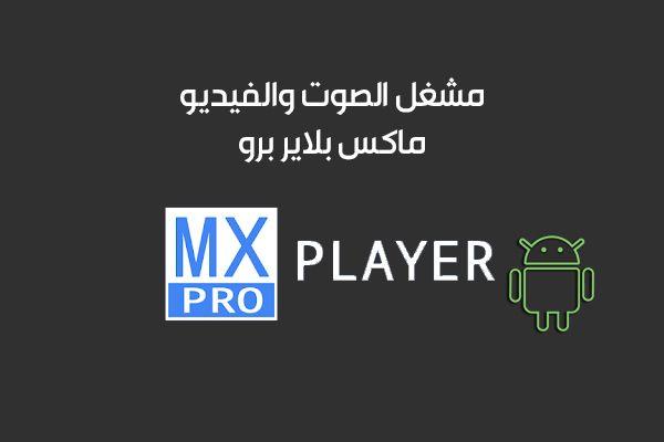 تحميل Mx Player Pro مجانا اخر اصدار رابط مباشر للاندرويد ماكس بلاير برو Video Player Pro Audio Mx Pro