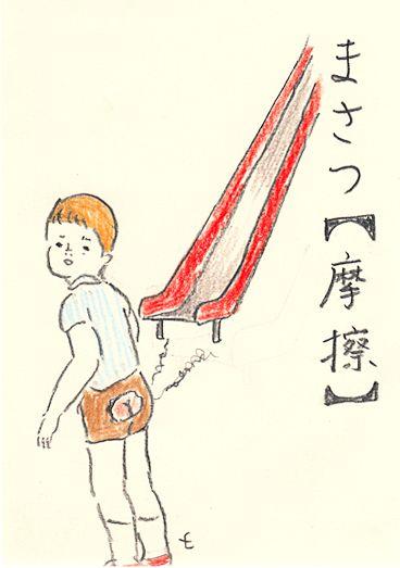 kujibiki:    まさつ【摩擦】