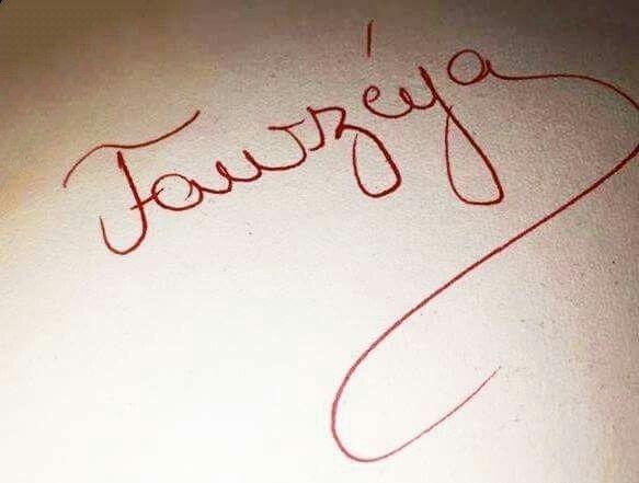 توقيع الأميره فوزيه فؤاد باللغه الفرنسيه Egyptian History Ottoman Caliph Arabic Calligraphy