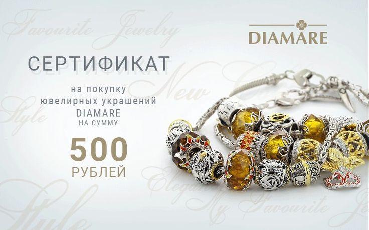 Вот и настало время подарков от Diamare для самых активных пользователей наших социальных сетей.