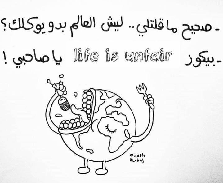 رسم الراحل معاذ الحاج غزة المحاصرة Comic Done By Late Muath Al Hajj A Palestinian Artist From Gaza Life Achievement Accomplishment