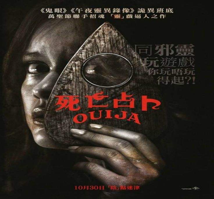 "OUIJA  SYNOPSIS: ""OUIJA"" A GROUP OF YOUNG PEOPLE USING A OUIJA TO CONTACT A FRIEND WHO DIED RECENTLY. THE PROBLEM COMES WHEN AWAKE TO A DARK PRESENCE. ADAPTATION OF THE BOARD GAME HASBRO."