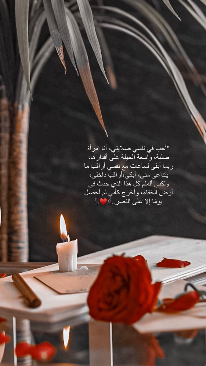 Pin By Sahar On Whatsapp Flower Quotes Dont Touch My Phone Wallpapers Dark Wallpaper Iphone