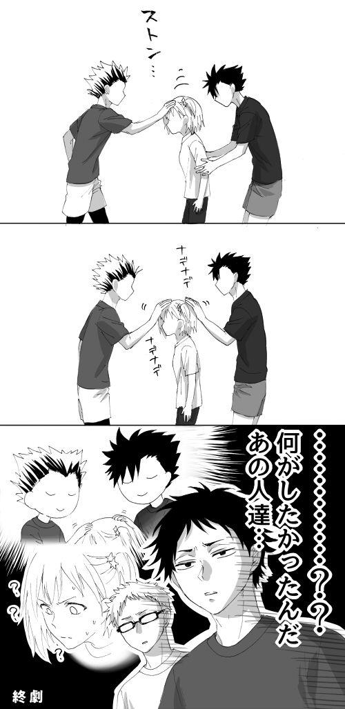Bokuto | Yachi | Kuroo | Akaashi