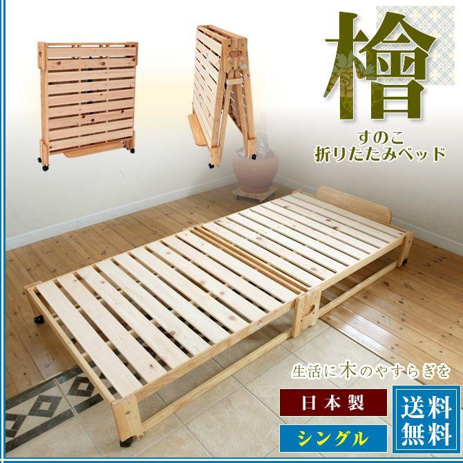 【楽天市場】折りたたみ式ひのきすのこベッド 通気性抜群 シングルベッド 檜ベッド ひのきベッド すのこベッド 折りたたみ 折り畳み 折畳み檜すのこベッド 広島府中家具 折り畳みひのきベッド 木製折り畳みベッド布団 室内干し。フレームのみ 日本製【送料無料】:カグマル
