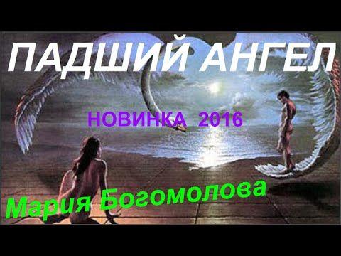 Новинка!!!  SUPER -исполнение * ПАДШИЙ АНГЕЛ *  Исп.  Мария Богомолова