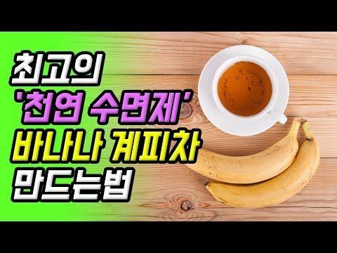 최고의 천연 수면제 '바나나 계피차' 만드는법 - YouTube
