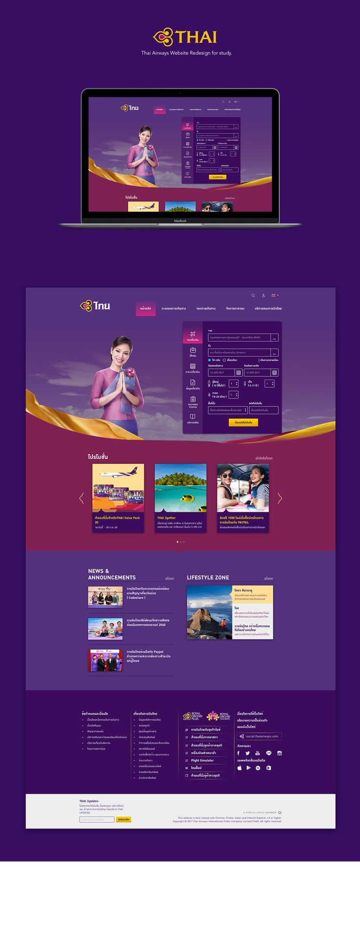 """Check out my @Behance project: """"Thai Airways Website"""" https://www.behance.net/gallery/51588055/Thai-Airways-Website"""
