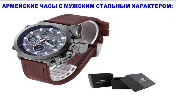 Армейские наручные часы AMST для Настоящих Мужчин.