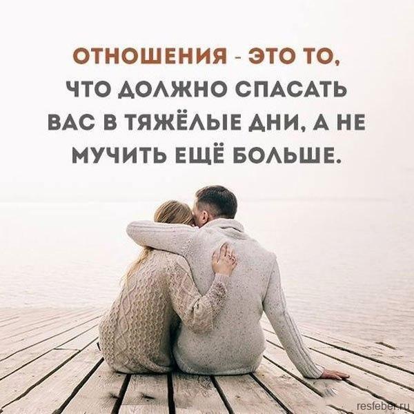 Картинки со смыслом с надписями про отношения, марта открытка