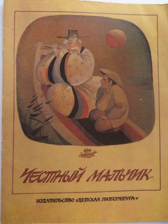 "Soviet children's book ""The honest boy"". Korean tale. Vintage russian book. USSR 1980s"