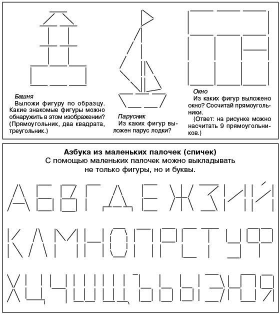 Смирнова Людмила | Палочки для пальчиков девочек и мальчиков | Журнал «Дошкольное образование» № 24/2009