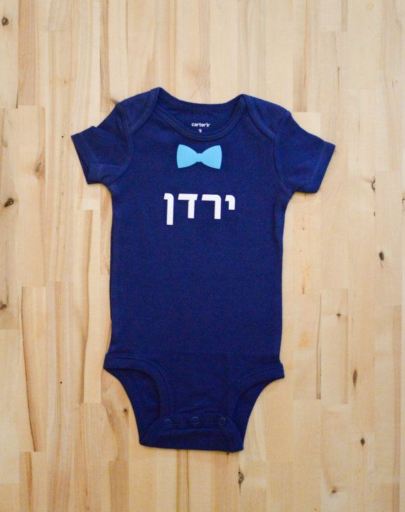 Jewish Baby Jewish gift Hebrew name with bow for boys bodysuit onesie mazel Tov - perfect brit milah gift - by isralove by isralove Jewish gifts made in Israel Jewish baby names Hebrew letters Mazel Tov