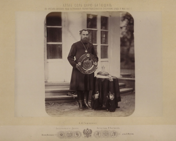 Фотограф Высочайшего двора Михаил Настюков (снимки 1867-1873 гг).