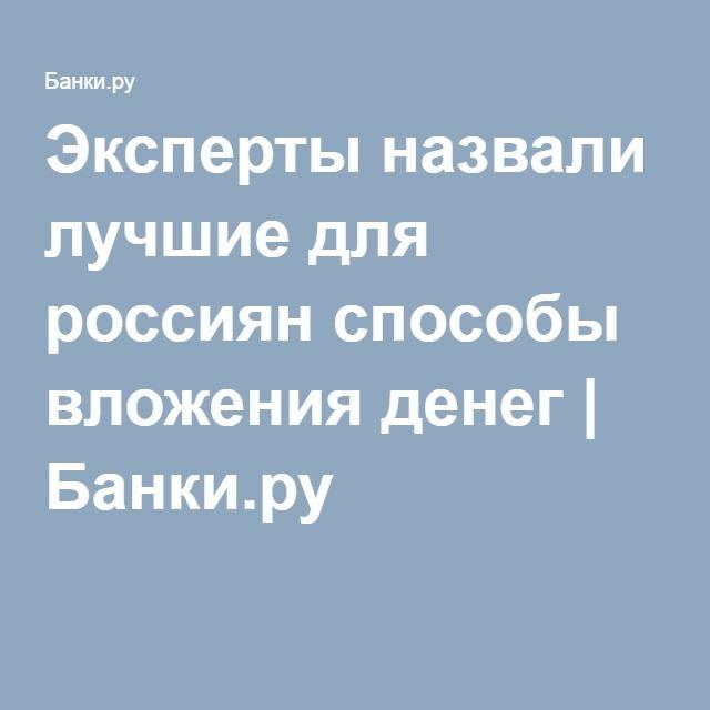 Эксперты назвали лучшие для россиян способы вложения денег | Банки.ру
