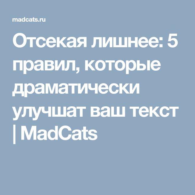 Отсекая лишнее: 5 правил, которые драматически улучшат ваш текст   MadCats