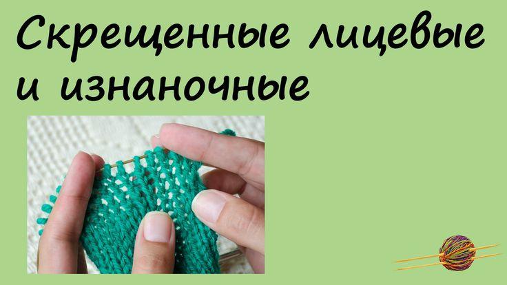 Скрещенные лицевые петли, скрещенные изнаночные петли. Вязание для начинающих. Канал Начни вязать!  knitting channel,crochet channel,вязание для начинающих,уроки вязания,мастер-классы по вязанию,начни вязать,вязание спицами,уроки вязания для начинающих,вязание спицами для начинающих,азы вязания спицами,скрещенные петли,скрещенная лицевая,скрещенная лицевая петля,скрещенная изнаночная,скрещенная изнаночная петля,вязание скрещенным петлями