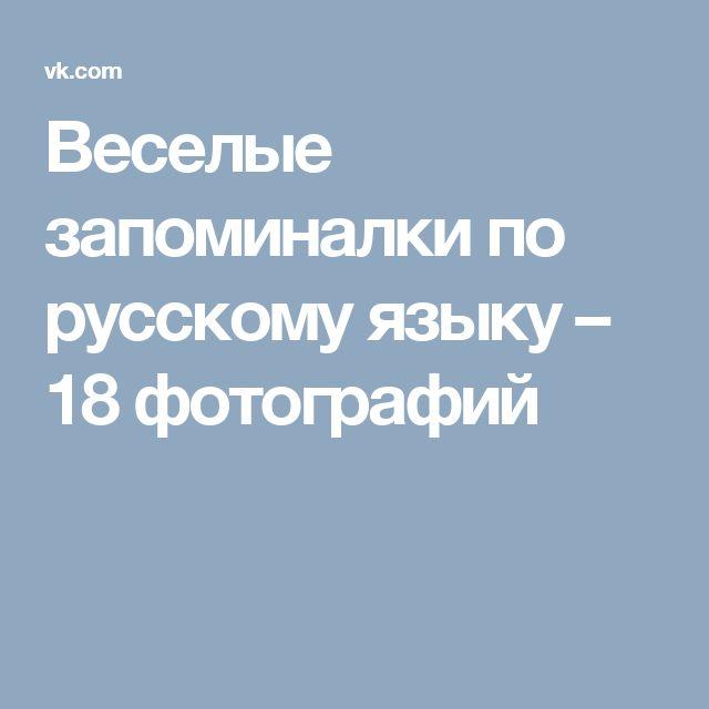 Веселые запоминалки по русскому языку – 18 фотографий