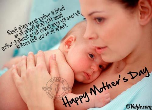 Essay on mothers day in punjabi