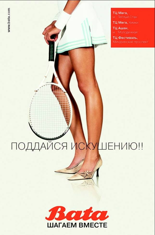 "Vintage advertising ""Difficult to resist, Bata"" from Bata Russia (2005) #batashoes #bata120yearsadvertising"