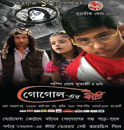 Gogol Er Kirti (2014) - Bengali Movies | Reviews | Celebs | Showtimes | Tollywood News | Box Office | Photos | Videos - BongoAdda.com