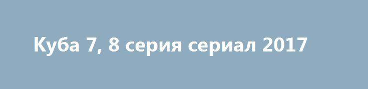 Куба 7, 8 серия сериал 2017 http://kinofak.net/publ/serialy_russkie/kuba_7_8_serija_serial_2017/16-1-0-5120  Действие истории разворачивается в подмосковном Среднереченске, где капитан Андрей Кубанков по прозвищу Куба пытается начать жизнь с чистого листа. Не так давно он служил в разведке в мотострелковом полку, но его уволили за драку с командиром, который увёл у Кубы жену. Приехав в родные края, Андрей долгое время топил горе в алкоголе, пока не встретил Эрику. Но девушку, которая…