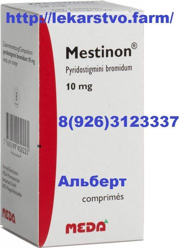 Местинон 10 мг купить в Москве. Срочная доставка из Германии за два дня