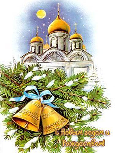 Рождественские поздравительные электронные открытки С Новым годом с Рождеством Христовым бесплатно отправить скачать - Открытки Плюс