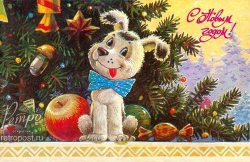Открытка c Новым годом, С новым годом! Щенок с бантиком около наряженной елки, Зарубин В., 1992 г.