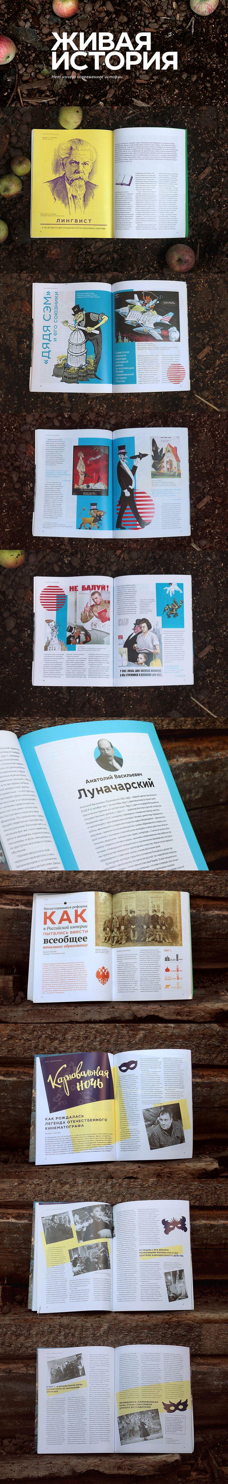 Живая история, Journals/Books © НинаТкачёва