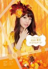 Yuuko Ooshima form AKB48
