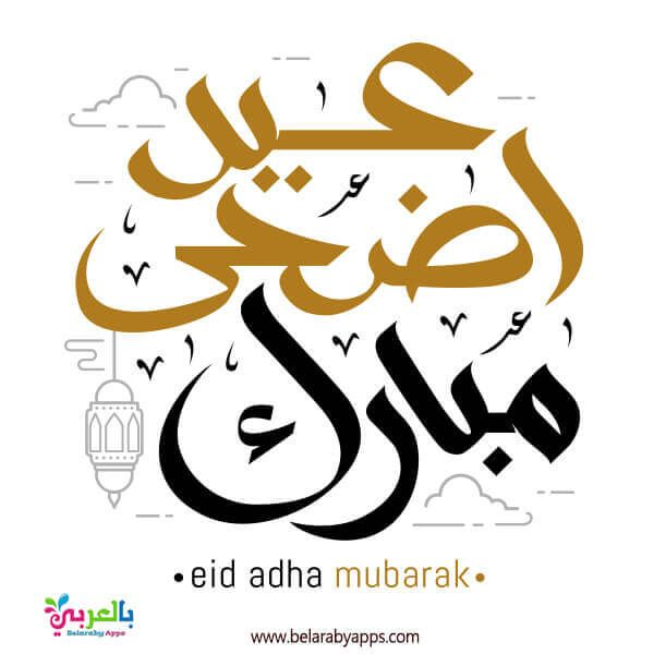 أجمل بطاقات عيد اضحى مبارك 2020 عساكم من عواده بالعربي نتعلم Eid Adha Mubarak Adha Mubarak Eid