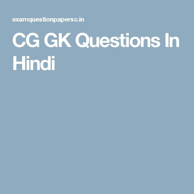 CG GK Questions In Hindi
