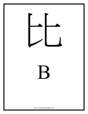 Chinese B: This Chinese symbol for the letter B   Book Club